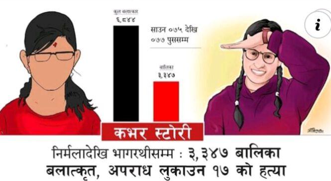 बलात्कारका घटना,निर्मलादेखि भागरथीसम्म : ३,३४७ बालिका बलात्कृत, अपराध लुकाउन १७ को हत्या